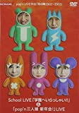 pop'n LIVE外伝「冬の陣 2002~2003」School LIVE「学園へ...[DVD]