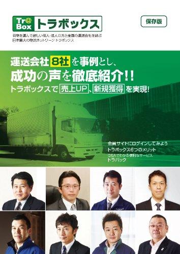 運送会社8社を事例とし、成功の声を徹底紹介!トラボックスで売上UP、新規獲得を実現!