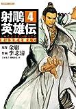 射雕英雄伝(しゃちょうえいゆうでん) (4) (トクマコミックス)