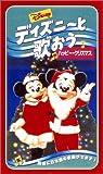ディズニーと歌おう~ハッピー・クリスマス~【日本語吹替版】 [VHS]
