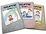 わたしがママよ 完全版 コミック 全3巻完結セット (YOU漫画文庫)
