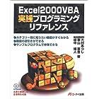 Excel2000VBA 実践プログラミングリファレンス