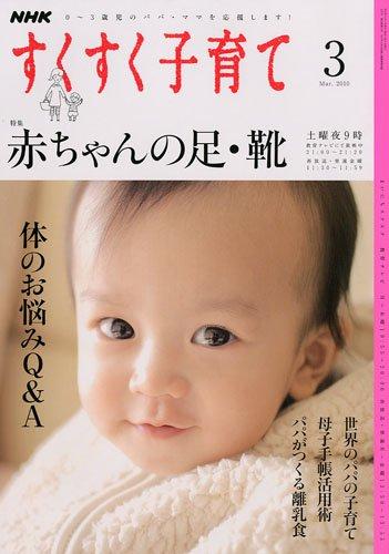 NHKすくすく子育て 2010年 03月号 [雑誌]