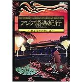 アジア語楽紀行 旅するベトナム語 [DVD]