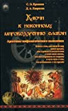 img - for Keys to the primordial world-Slavs. Archetypes of mythological thinking / Klyuchi k iskonnomu mirovozzreniyu slavyan. Arkhetipy mifologicheskogo myshleniya book / textbook / text book