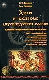 img - for Keys to the primordial world-Slavs. Archetypes of mythological thinking / Klyuchi k iskonnomu mirovozzreniyu slavyan. Arkhetipy mifologicheskogo myshleniya book / textbook / text book
