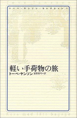 トーベ・ヤンソン・コレクション 1 軽い手荷物の旅