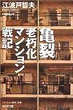 亀 裂――老朽化マンション戦記 (光文社文庫)