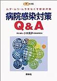 病院感染対策Q&A―ムダ・ムリ・ムラをなくす感染対策 (Q&Aブックス)