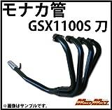 MADMAX(マッドマックス) GSX1100S刀用 モナカ管/マフラー ブラック(バイクパーツ) 08-4316-B