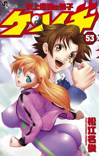 史上最強の弟子ケンイチ 53 (少年サンデーコミックス)