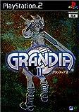 グランディアII