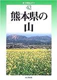 熊本県の山 (新・分県登山ガイド)