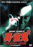 真・雀鬼(8) 確率五分の一の死闘 [DVD]