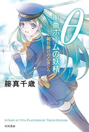 【θ/シータ】 11番ホームの妖精: 鏡仕掛けの乙女たち
