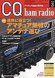 CQ hamradio ( ハムラジオ ) 2010年 03月号 [雑誌]
