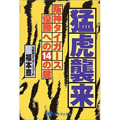 猛虎襲来―阪神タイガース優勝への14の鍵