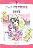 シークに恋の花束を (エメラルドコミックス ロマンスシリーズ)