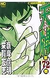 天牌 72―麻雀飛龍伝説 (ニチブンコミックス)