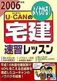 U‐CANの宅建 速習レッスン〈2006年版〉 (ユーキャンの資格…