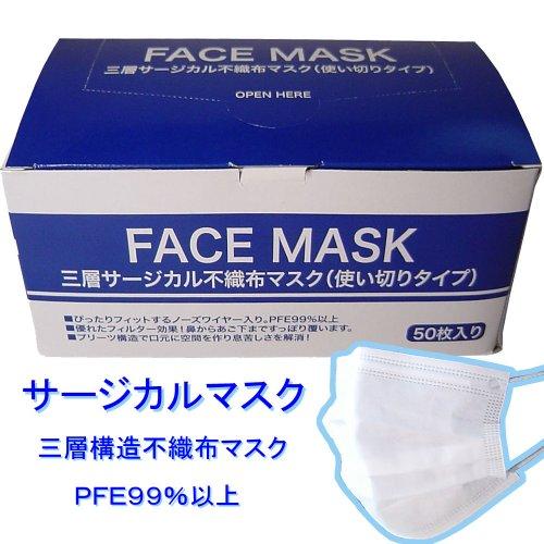 三層サージカル不織布マスク 50枚入