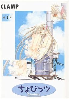ちょびっツ 1 (ヤングマガジンコミックス)