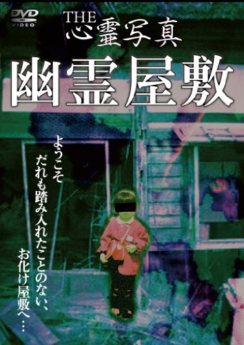 THE心霊写真「幽霊屋敷」 [DVD]