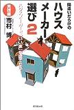 間違いだらけのハウスメーカー選び〈2〉実践編―ハウスメーカーで「いい家」を建てたい!