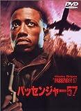 パッセンジャー57 [DVD]