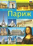 echange, troc Renault/Tchatchavatz - Paris en Russe - 19x26 - 128 Pages -