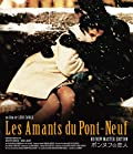 ポンヌフの恋人 [Blu-ray]