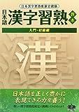 日本語漢字習熟教本 入門・初級編