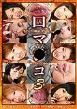 口マ○コ3 【NEO-310】[DVD]