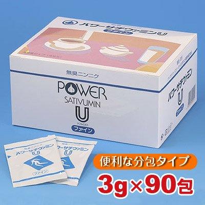 パワーサチヴァミンU箱3g×90袋