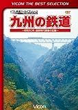 九州の鉄道 ~昭和60年・国鉄時代最後の記録~ [DVD]