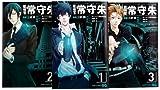 監視官 常守朱 コミック 1-3巻セット (ジャンプコミックス)