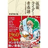 仮面ライダー青春譜: もうひとつの昭和マンガ史