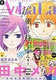 AneLaLa 2015年 04 月号 [雑誌]: La・La(ララ) 増刊
