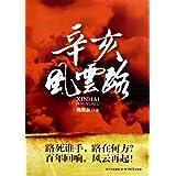 Xinhai Revolution (Chinese Edition)