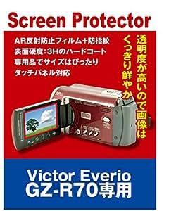 【AR反射防止+指紋防止】 ビデオカメラ Victor Everio GZ‐R70専用ARコート指紋防止機能付