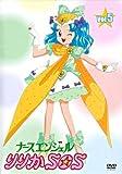 ナースエンジェルりりかSOS Vol.5 [DVD]