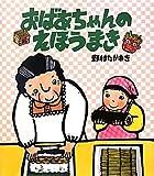 おばあちゃんのえほうまき (クローバーえほんシリーズ)