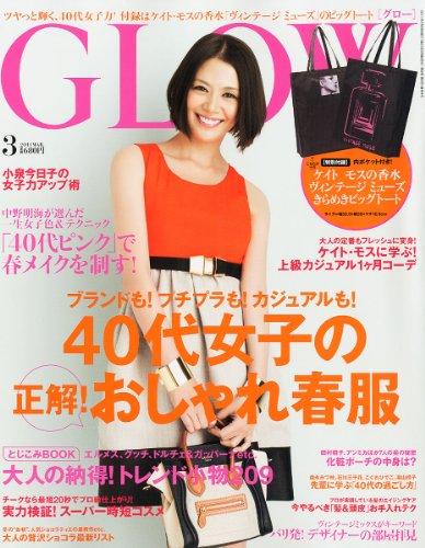 GLOW (グロウ) 2011年 03月号 [雑誌]