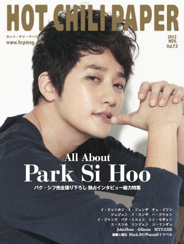 HOT CHILI PAPER Vol.73(DVD付)