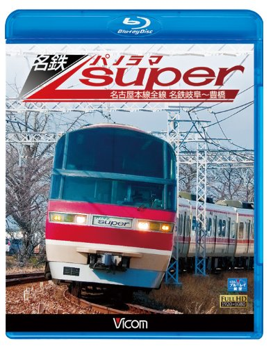 名鉄パノラマスーパー 名古屋本線全線 名鉄岐阜~豊橋(Blu-ray Disc)