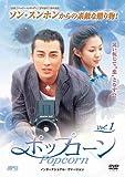 ポップコーン DVDコレクターズBOX