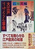 大江戸リサイクル事情 (講談社文庫)