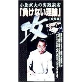 小島武夫の実践麻雀 負けない理論 攻撃編 [VHS]