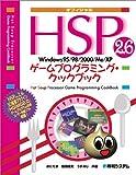 オフィシャルHSP2.6ゲームプログラミング・クックブック―Windows95/98/2000/Me/XP