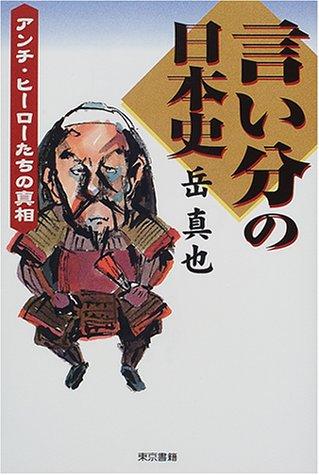 言い分の日本史